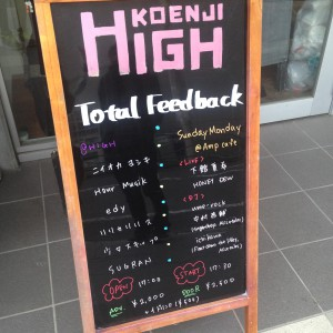 高円寺HIGH[ハイ] イベント Total Feedback & Sunday Monday 2016-03-27 17 27 26
